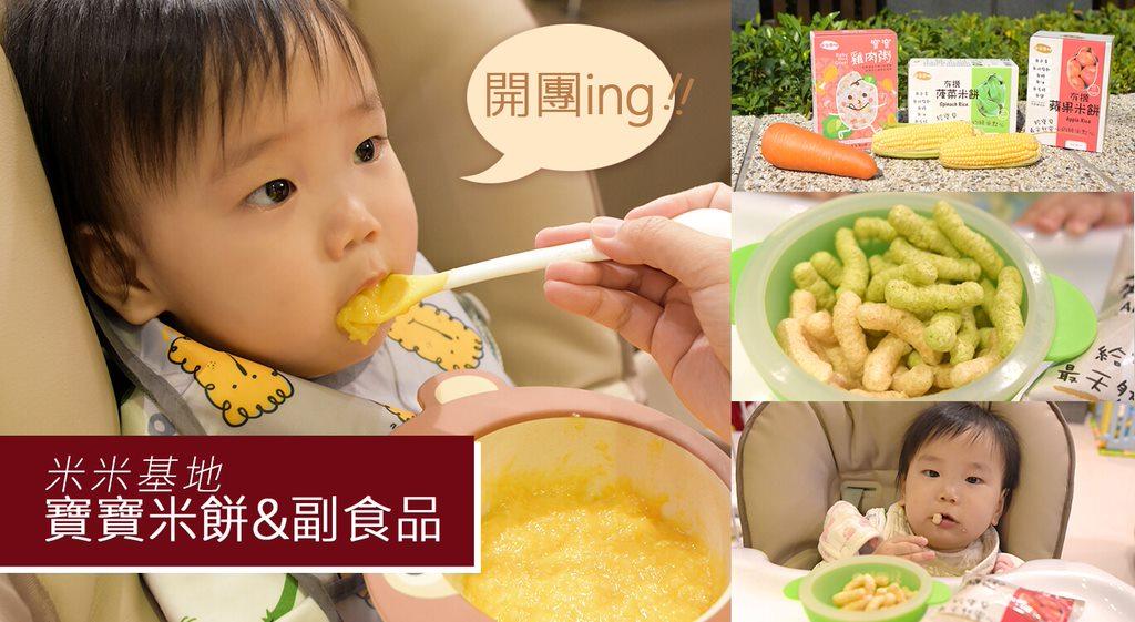 嬰幼兒食品玩具團購推薦